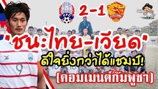 คอมเมนต์ชาวกัมพูชาหลังเอาชนะเวียดนาม 2-1 ศึก AFF U18