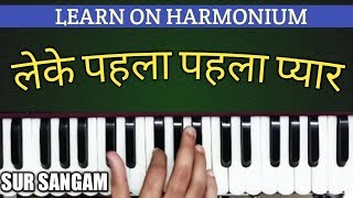 Leke Pehla Pehla Pyar On Harmonium | sur sangam harmonium lessons