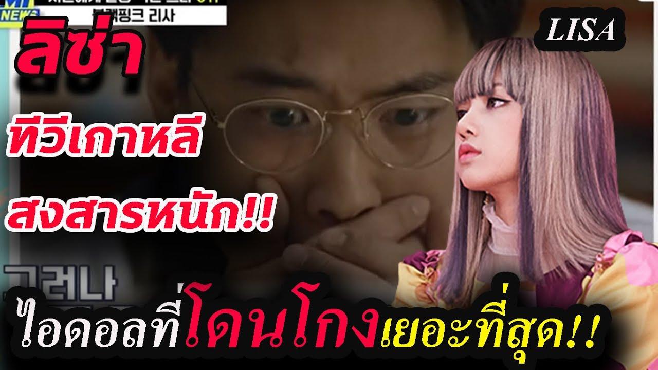 เกาหลี Mnet สงสาร ลิซ่า หนักมาก!!  Lisa ไอดอลที่โดน**** เยอะที่สุด