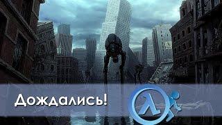 Half-Life 3 Официальный трейлер игры (2017)
