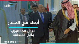 اليمن الجمهوري وأمن المنطقة.. حوار علي صلاح | أبعاد في المسار