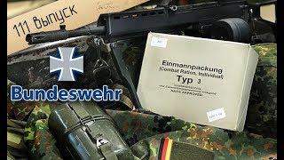 Сухой паёк немецкого солдата | MRE of the German soldier (Bundeswehr)