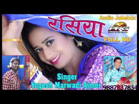 "Rashiya ""रसिया"" || DJ Desi Dhol Mix Song || Yogesh Marwadi Ajmer || FULL Audio || PRG MUSIC"