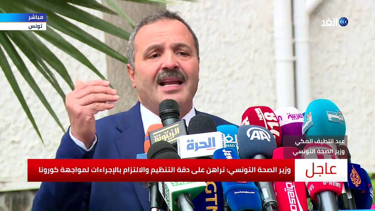 شاهد| كلمة وزير الصحة التونسي حول الإجراءات المعلنة لمواجهة كورونا