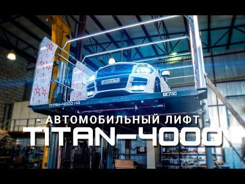 Автомобильный лифт TITAN-4000