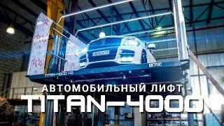 Автомобильный лифт TITAN-4000(Гидравлический автомобильный лифт подъемник TITAN-4000 от компании PANDA LIFT. Грузоподъемность: 4000 kg Высота подъем..., 2016-05-19T14:31:16.000Z)