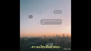 MEAN - ความเงียบคือคำตอบ (Silence) [Official Audio]