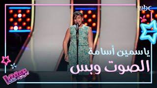 يا صباح الخير لأم كلثوم بصوت ياسمين أسامة في #MBCTheVoice