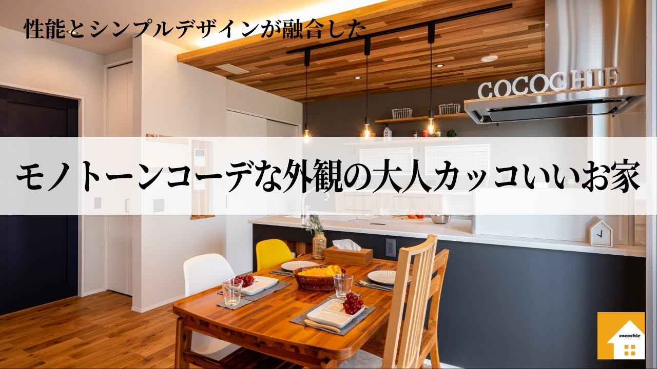 ココチエ一級建築士事務所「モノトーンコーデな外観の大人カッコいいお家」