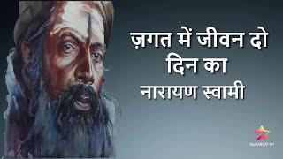 Jagat Me Jeevan Do Din ka Narayan Swami Bhajan - Gujarati Mi
