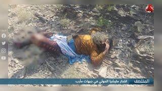 انتحار مليشيا الحوثي في جبهات مأرب