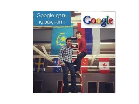 1-ші бөлім.Мен қалай Google-ға жұмысқа тұрдым?
