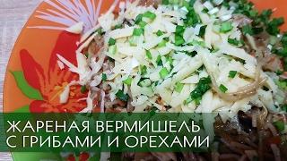 Жареная вермишель с грибами, орехами и сыром В ОДНОЙ ПОСУДЕ.// мега вкусно!