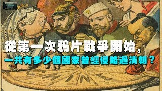 從第一次鴉片戰爭開始,一共有多少個國家曾經侵略過清朝? thumbnail