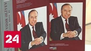 Смотреть видео В Баку открылась историко-документальная выставка, посвященная Гейдару Алиеву - Россия 24 онлайн