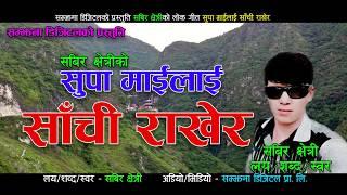 New heart touching lok song   सुपा माइ लाई सांची राखेर    Supa mailai sachi rakhera By sbir chhetri