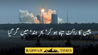 China's Long March 5B rocket debris lands in Indian Ocean Near Maldives