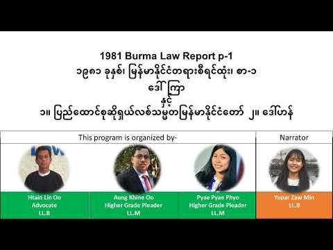 1981 Burma Law Report  p.1 ၁၉၈၁ ခုနှစ်၊ မြန်မာနိုင်ငံတရားစီရင်ထုံး၊ စာ-၁