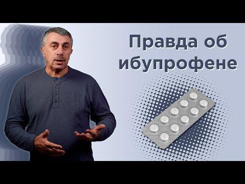 Правда об ибупрофене