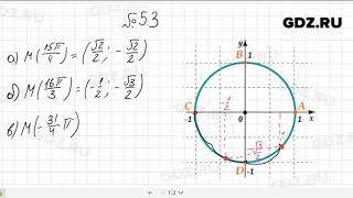 № 5.3- Алгебра 10-11 класс Мордкович