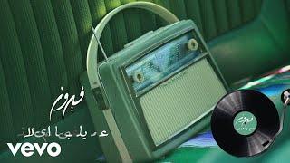 Fairuz - Am Yelaboo Al Wolad (Lyric Video) | فيروز - عم يلعبو الولاد