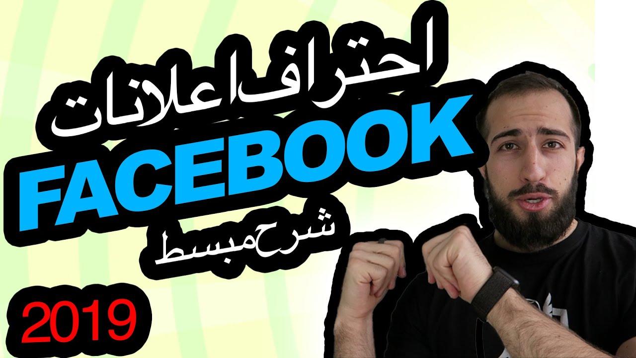 🦋كيف تستهدف الزبائن بشكل احترافي  بإعلانات الفيس بوك –  Facebook ads شرح 🦋