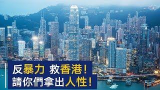 反暴力,救香港!请你们拿出人性!| CCTV