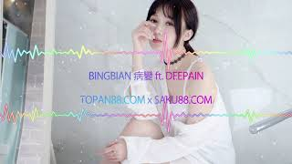 BINGBIAN 病變 ft DEEPAIN | DJ REMIX | NONSTOP MUSIC