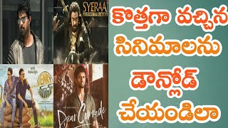 How To See Latest Movies For Free //    తెలుగులో // Akshay Talkies