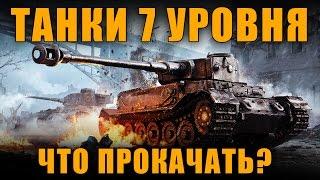 ЧТО ПРОКАЧАТЬ НА 7 УРОВНЕ, ЛУЧШИЕ И ХУДШИЕ ТАНКИ В 2016\2017 [ World of Tanks ]