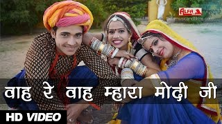 Latest Marwadi Rajasthani Song   HD Video   वाह रे वाह म्हारा मोदी जी   Alfa Music & Films