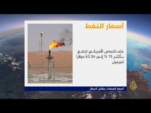???? الأعلى منذ 28 عاما.. ارتفاع حاد لأسعار النفط بعد هجمات #أرامكو  - نشر قبل 2 ساعة