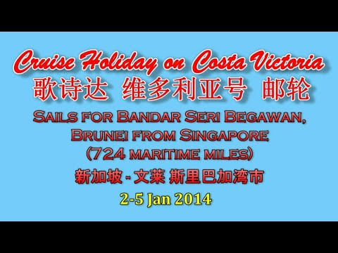 Costa Victoria Cruise To Brunei 乘豪华邮伦到文莱 (2-5 Jan 2014)