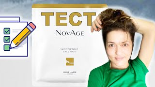 ТЕСТ Разглаживающая тканевая маска для лица NovAge 35074 маска Новэйдж