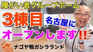 【大公開】障がい者グループホームを名古屋市天白区にオープンします! ナゴヤ鴨ガシラランド