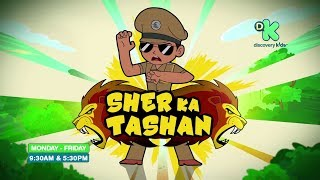 Little Singham - Sher Ka Tashan | New Episodes | Reliance Animation | DiscoveryKids