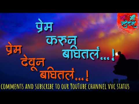 marathi love sad status, status page