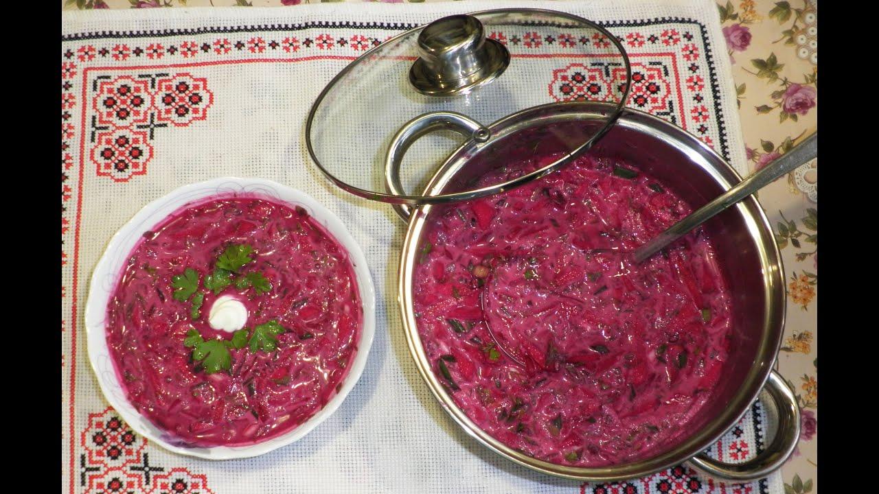 Холодный борщ /Свекольник/ Холодник/Борщ (холодный) на свекольном квасе  / Летние супы/Холодный суп.
