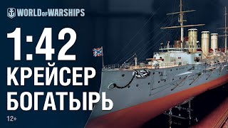 Крейсер «Богатырь». Масштаб 1:42 [World of Warships]