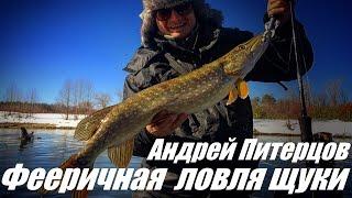Андрей Питерцов о ловле щуки на спиннинг ранней весной.