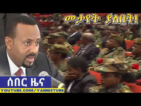 Ethiopia News today ሰበር ዜና መታየት ያለበት! December 15, 2018