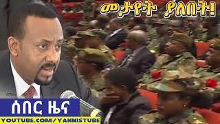 Ethiopia News today ሰበር ዜና መታየት ያለበት! December 15, 2018
