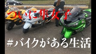 #50 ついに隼女子登場 GSX1300R隼 Ninja ZX-14R