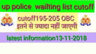 up police latest news today12-11-18|up police second cutoff क्या रहेगी| अगर आपके इतने मार्क्स हैं
