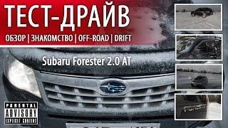 Сухопутная лодка 4x4. Subaru Forester SH. Как правильно эксплуатировать Subaru Forester