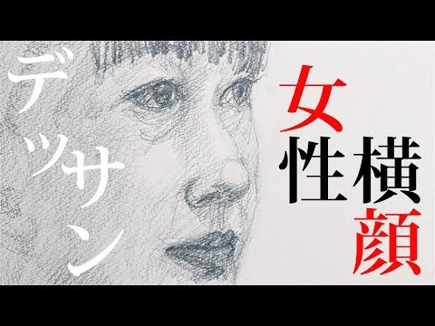 how-to-draw-a-face-commentary-【pencil-drawing】-woman-pointing-right