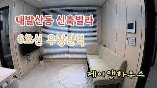 강서구 내발산동 신축빌라 5호선 우장산역 소형평수 제이…
