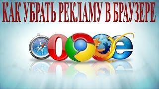 Как убрать рекламу в браузере Chrome