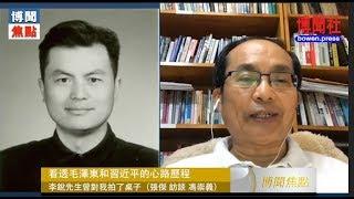 冯崇义:李锐先生曾对我拍了桌子 看透毛泽东和习近平的心路历程
