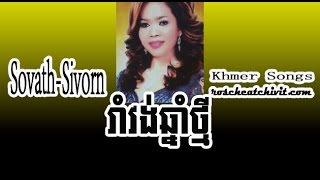 | Preap Sovath- Him Sivorn | Rom Vong Chnam Thmei (RHM VCD Vol 89)